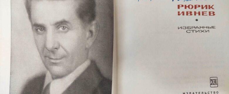 Рюрик Ивнев. Избранные стихи. — М: Издательство «Художественная литература», 1965. — 200 с.