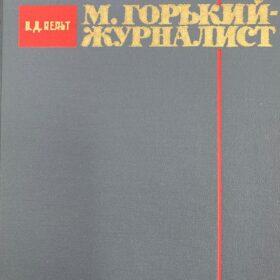 «М.Горький  — журналист».