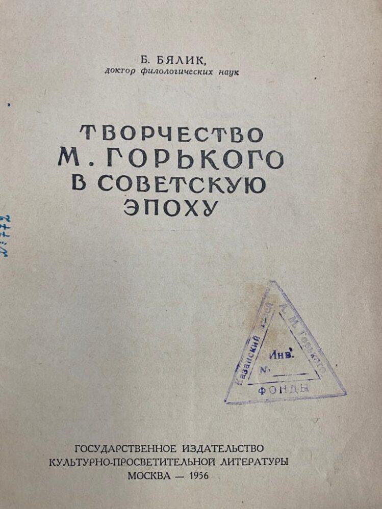 «Творчество М.Горького в советскую эпоху».