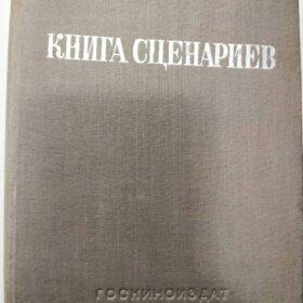 Книга сценариев. // Под ред. С.С.Гинзбурга — М: Госкиноиздат, 1938. — 429 с.