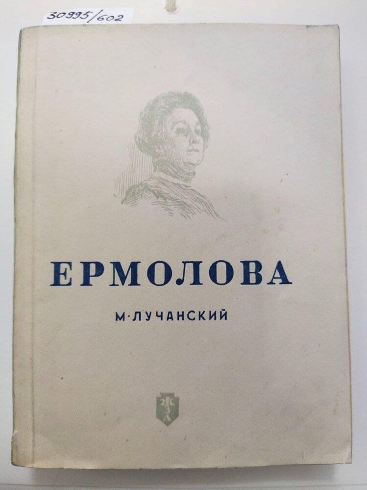 М.Лучанский. Ермолова. — 15-16 вып.(135-136). — М: Молодая гвардия, 1938.