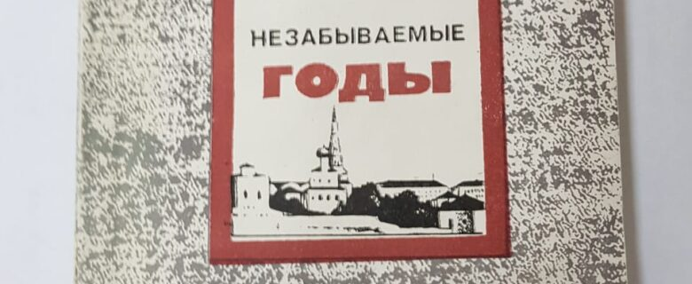 Елизарова М.Н. Незабываемые годы. Казань, 1987.-168 с.