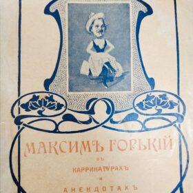 Виктор Русаков. Максим Горький в карикатурах и анекдотах. — СПб.: М.О. Вольф, 1903. — 75 с.