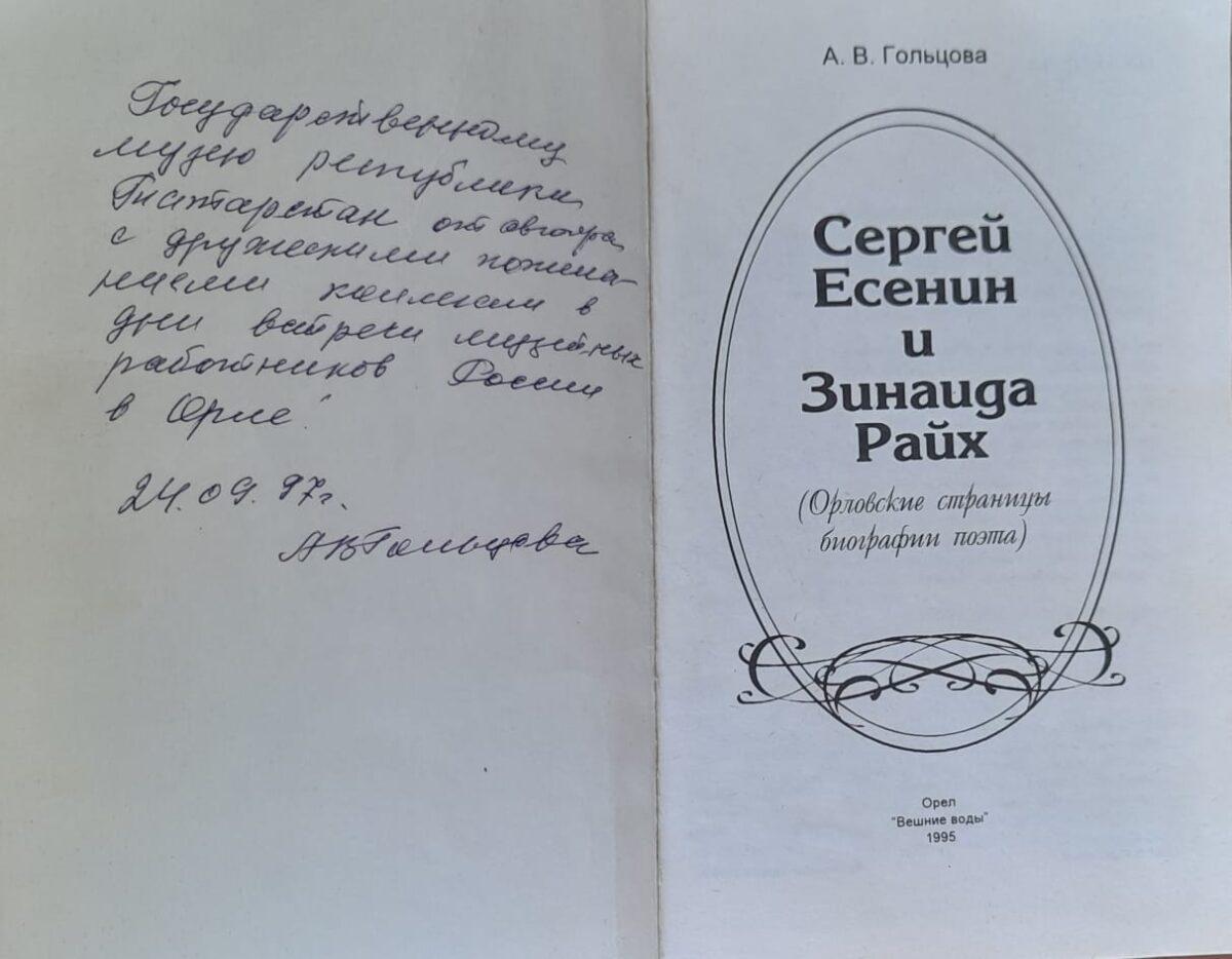 Гольцова А.В. Сергей Есенин и Зинаида Райх.