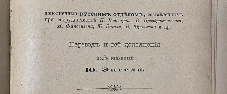 «Музыкальный словарь» в Музее А.М.Горького и Ф.И.Шаляпина.