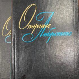 «Оперные либретто»  в Музее А.М.Горького и Ф.И.Шаляпина.