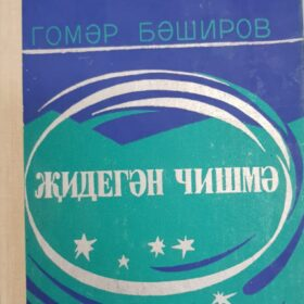 Гомер Баширов