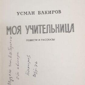 Усман Бакиров. Моя учительница. Повести и рассказы.