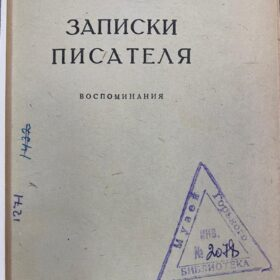 Монография «Записки писателя. Воспоминания»  в Музее А.М.Горького и Ф.И.Шаляпина.