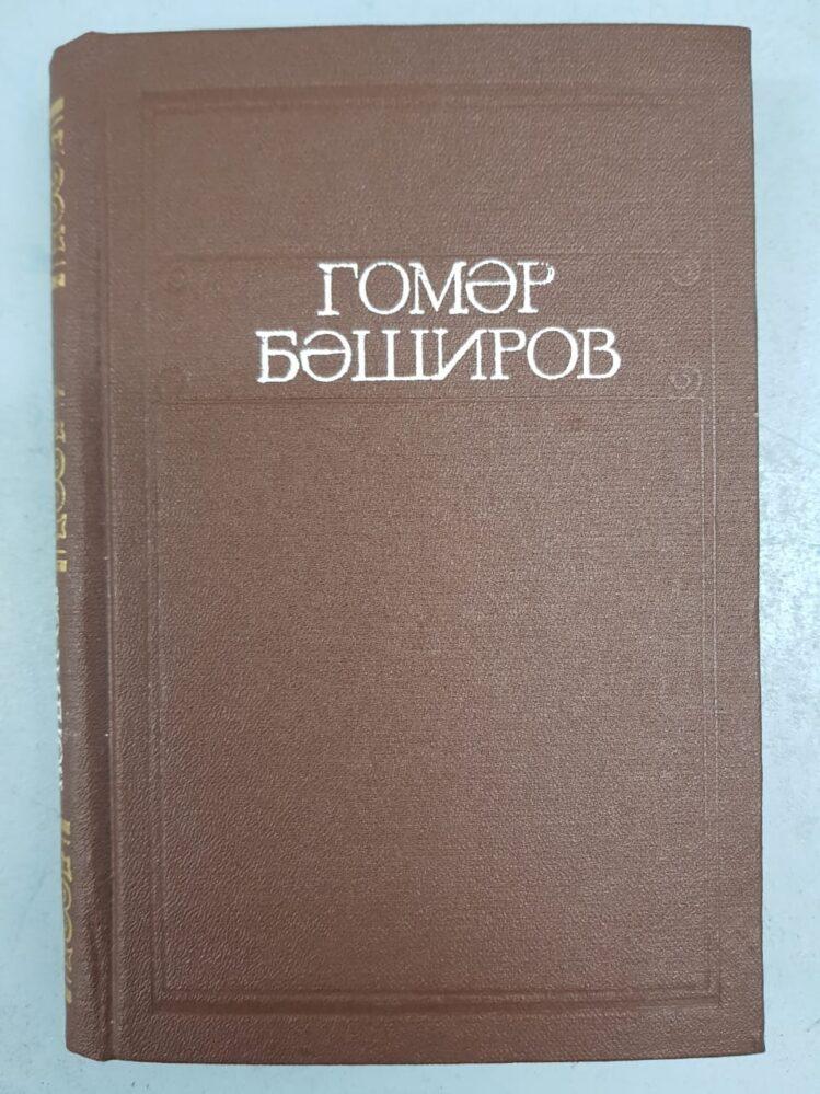 Книга: Гумер Баширов. Родимый край – зеленая моя колыбель.