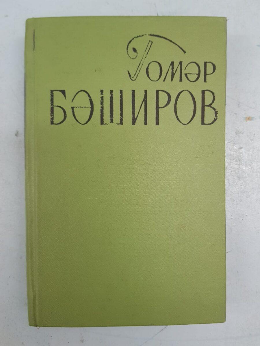 Баширов Г.Б. Избранные произведения