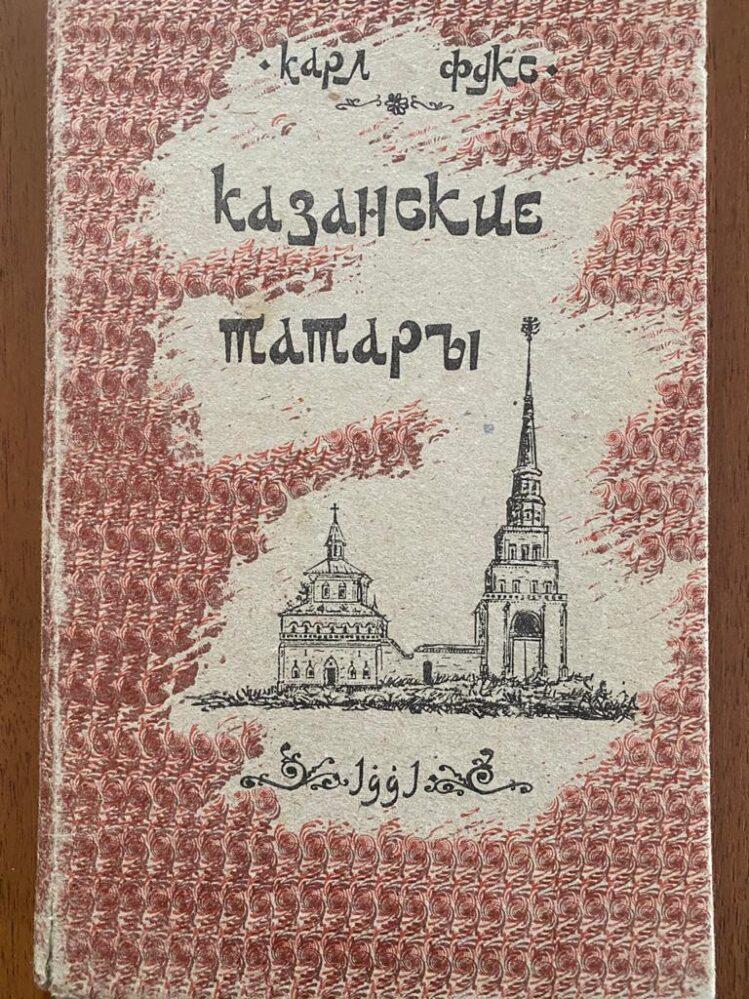 Монография К.Фукса «Казанские татары»
