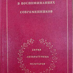 Книга «М. Горький в воспоминаниях современников» в фондах музея А.М. Горького и Ф.И. Шаляпина.