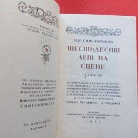 Синельников Н.Н. Шестьдесят лет на сцене: Записки.