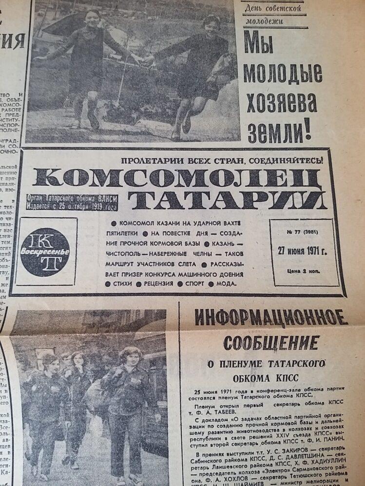 Газета «Комсомолец Татарии» №77 (3981) от 27 июня 1971 года.