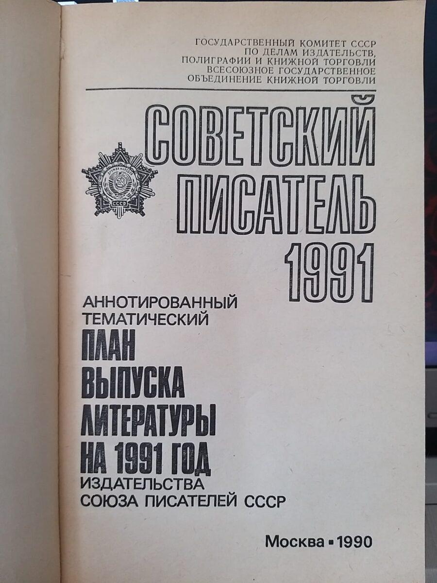 Советский писатель 1991.