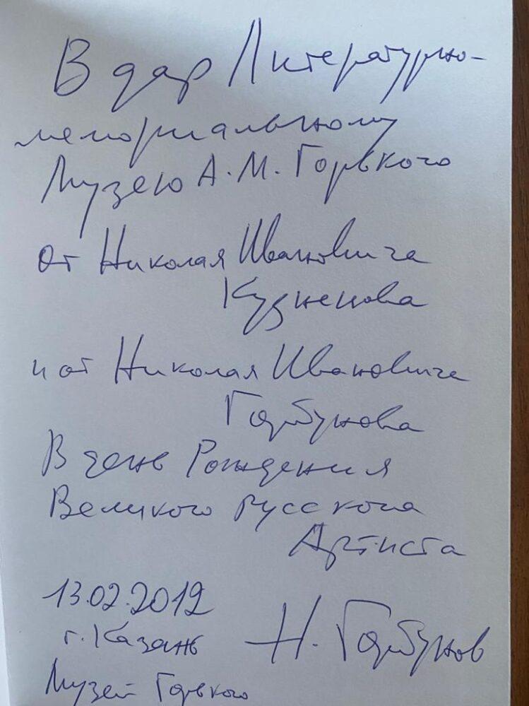 Книга «О мастерстве оперного артиста» в фондах музея А.М. Горького и Ф.И. Шаляпина.