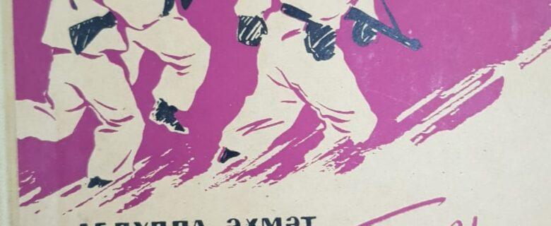 Книга: Абдулла Ахмат. Жыр белэн очрашу (Встреча с песней.). – Казань: Татар. кн. изд-во, 1970. – 125 с. – На татар. яз.