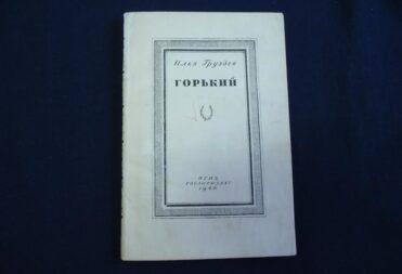 Груздев И.А. Горький. Биография.  Гослитиздат, М.-Л. 1946. С.127