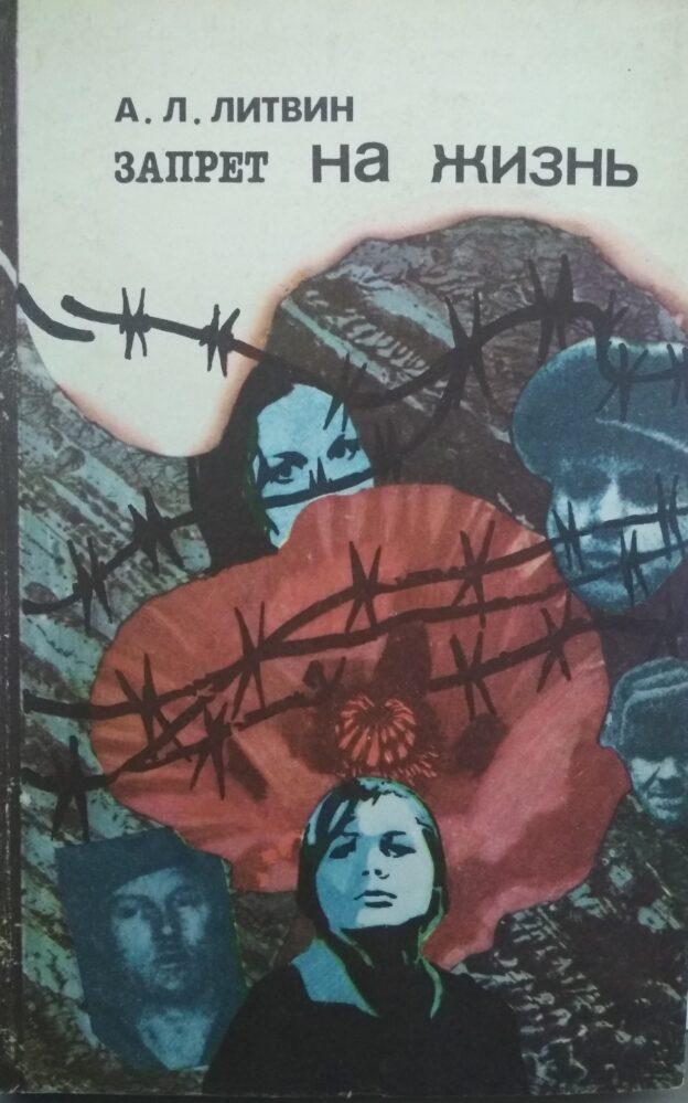 Литвин А.Л. Запрет на жизнь. — Казань: Татарское книжное издательство, 1993. — 224 с.