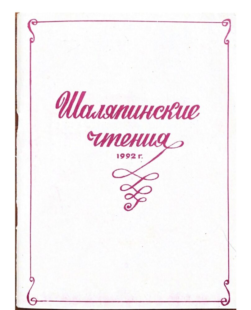 Сборник «Шаляпинские чтения. 1992 г.» в фондах музея А.М.Горького и Ф.И.Шаляпина