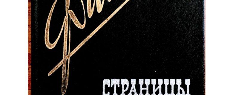 Книга «Ф. Шаляпин. Страницы из моей жизни» в фондах музея А.М. Горького и Ф.И. Шаляпина