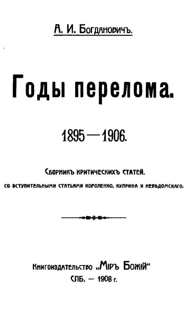 Богданович А.И. Годы перелома.