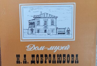 Дом-музей Н.А. Добролюбова.