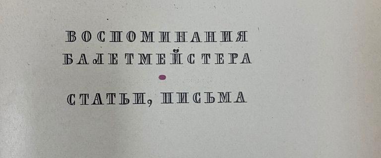 М.М. Фокин «Против течения»